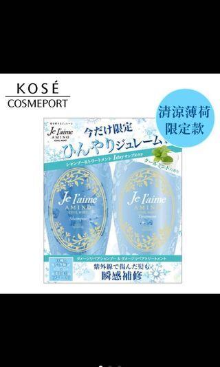KOSE 爵戀 氨基酸修護限定香味-清涼薄荷 (洗+護)