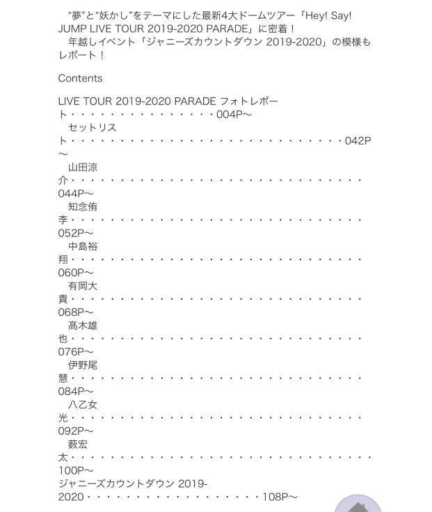 代購 (全新)「Hey! Say! JUMP / ENDLESS PARADE」Photobook
