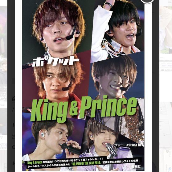 代購 (全新)「ポケットKing & Prince」Photobook