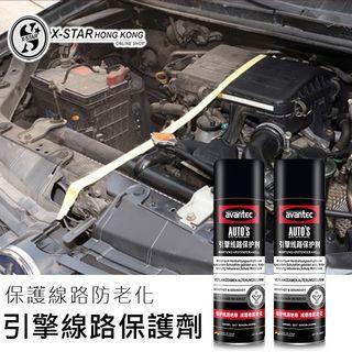 1634165 引擎線路保護劑 Engine protector