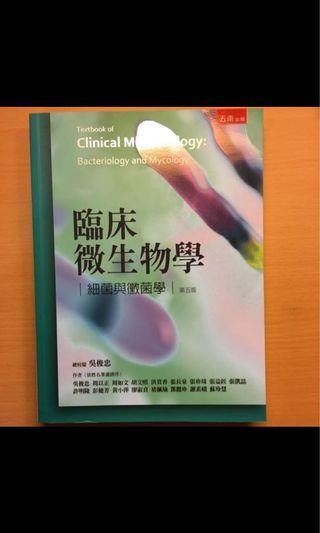 臨床微生物學
