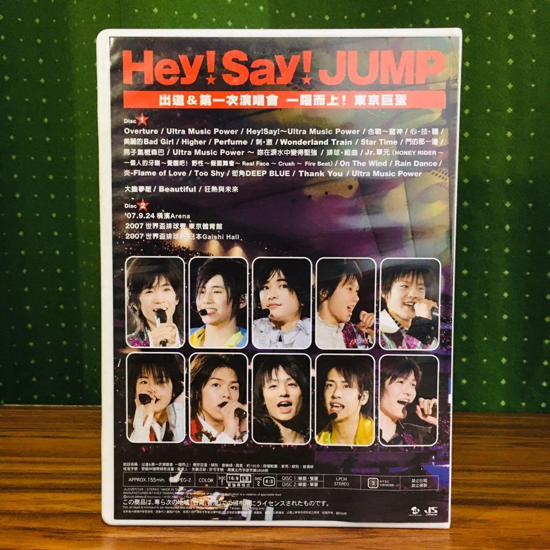 Hey! Say! Jump! 初次演唱會DVD