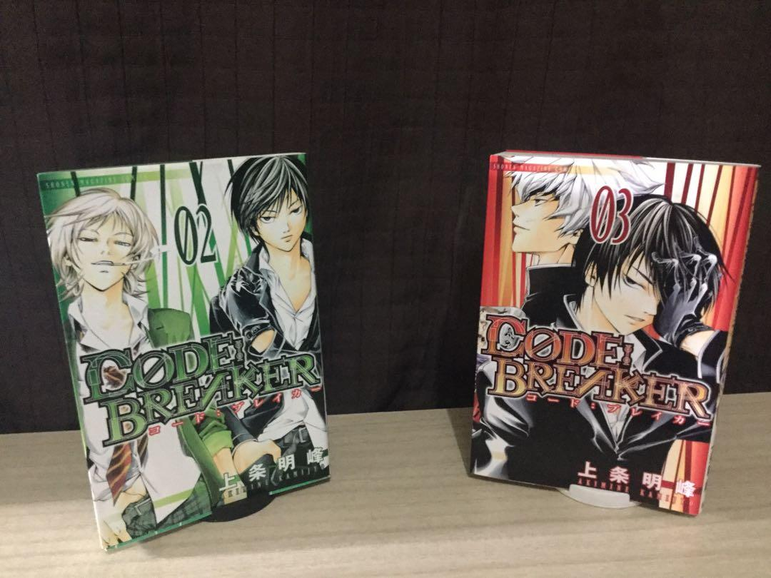 Original & Authentic CODEBREAKER Manga Collection from Japan in mint condition (Vol. 1-12)