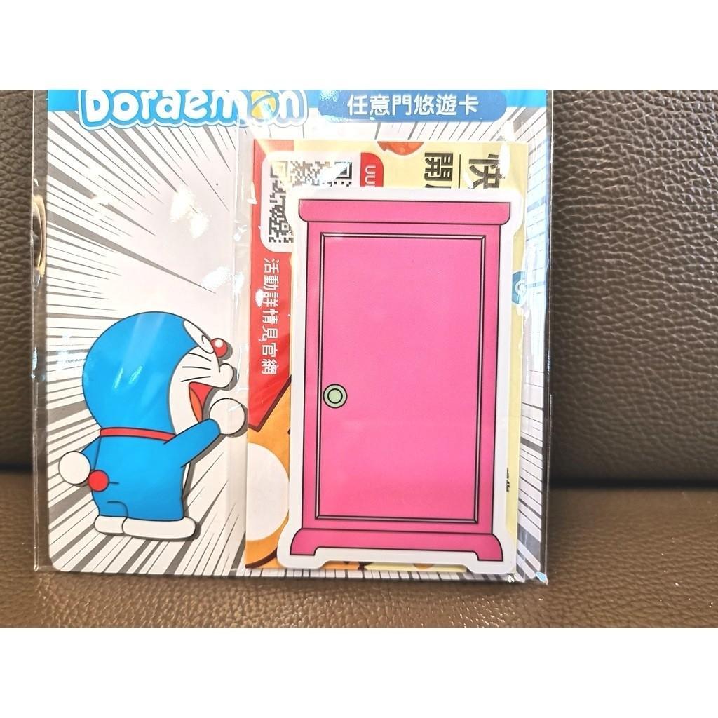 台灣多啦A夢悠遊卡任意門 買6張包順豐 捷運7-11全家萊爾富OK便利店可用 哆啦A夢叮噹
