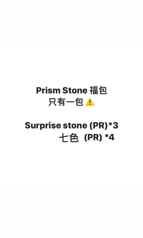 PR Prism Stone 福包 只有一包 欲購從速
