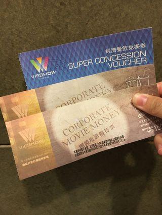 威秀影城電影票加經濟兌換券