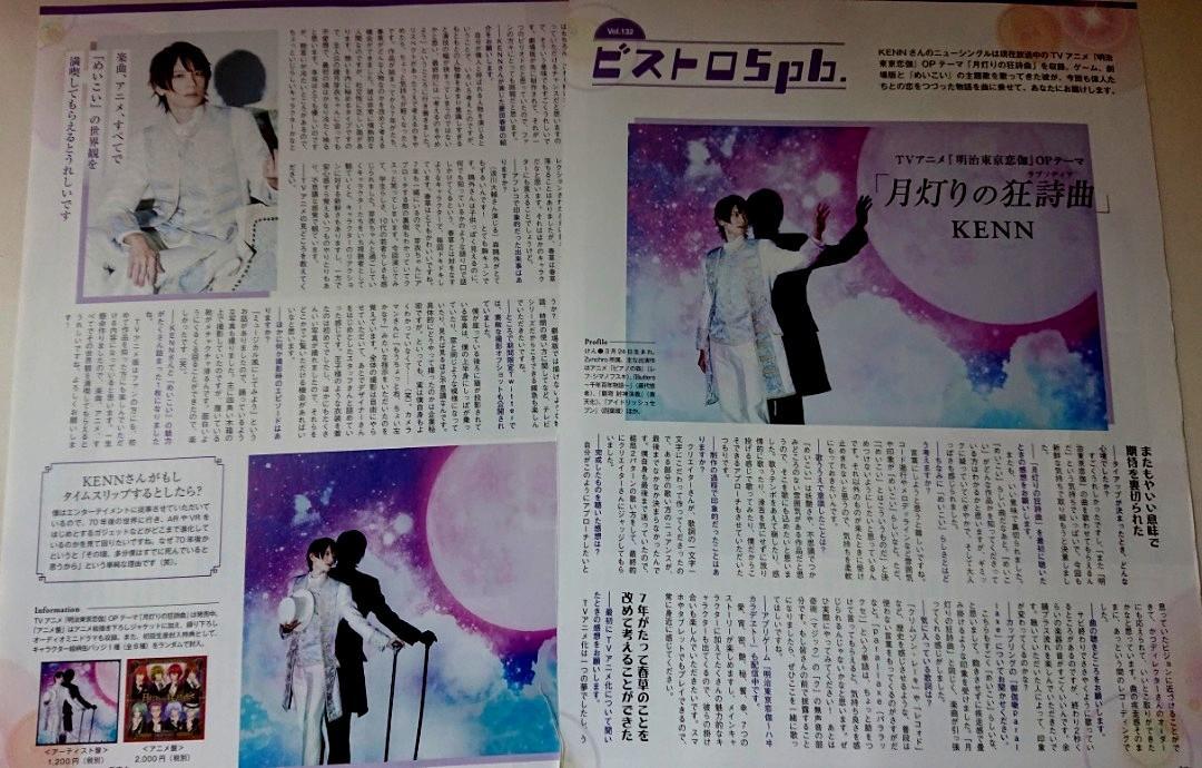 [聲優雜誌切頁] KENN (5彩頁)