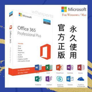 [100%正版] 永久 Microsoft Office 365 2019 2016 2013 2010 專人跟進 15分鐘內快速完成安裝