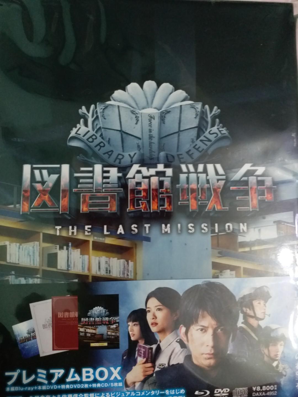 岡田准一 榮倉奈奈 圖書館戰爭 last mission日版dvd box set