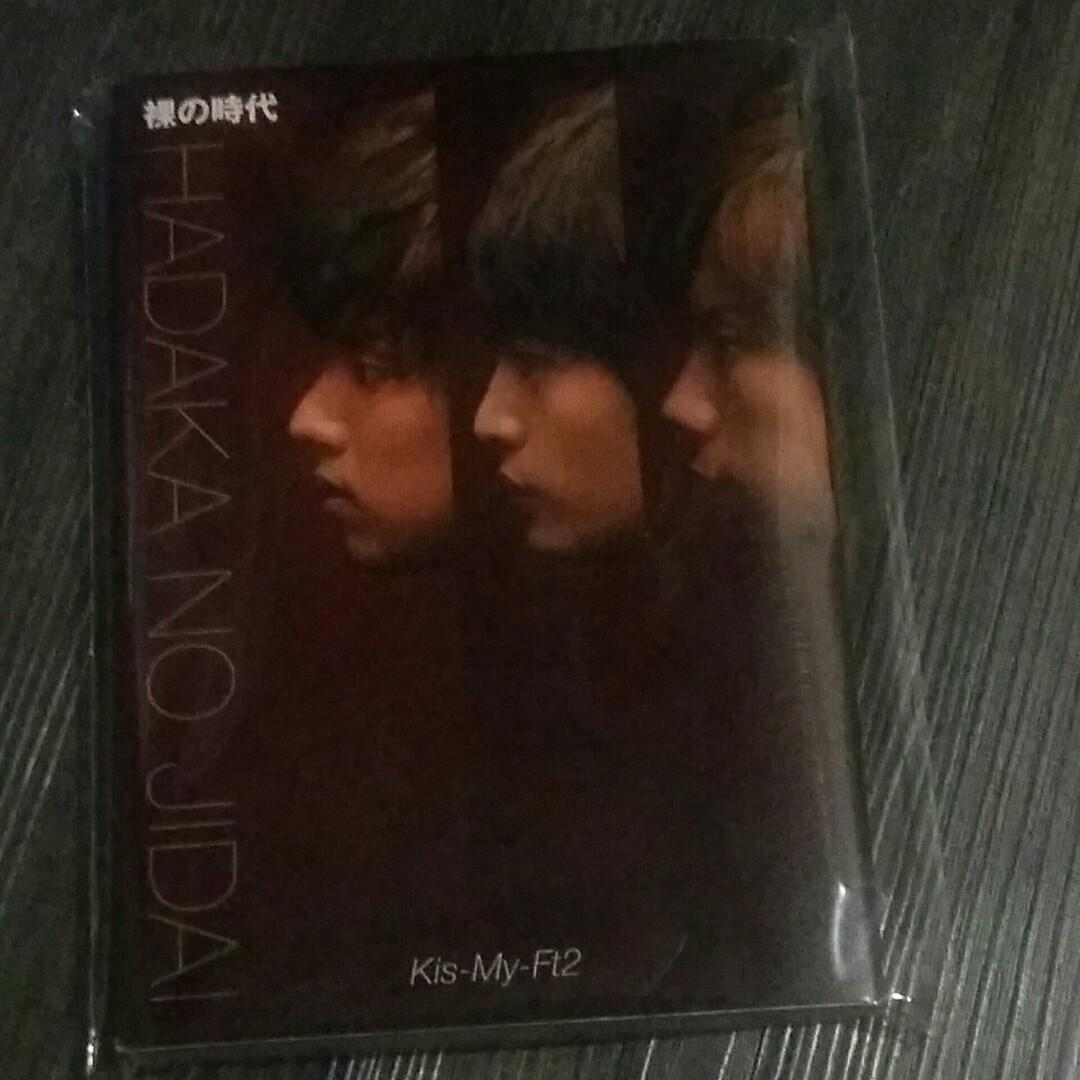Kis-My-Ft2-祼之時代 Story Book(Photo Book)