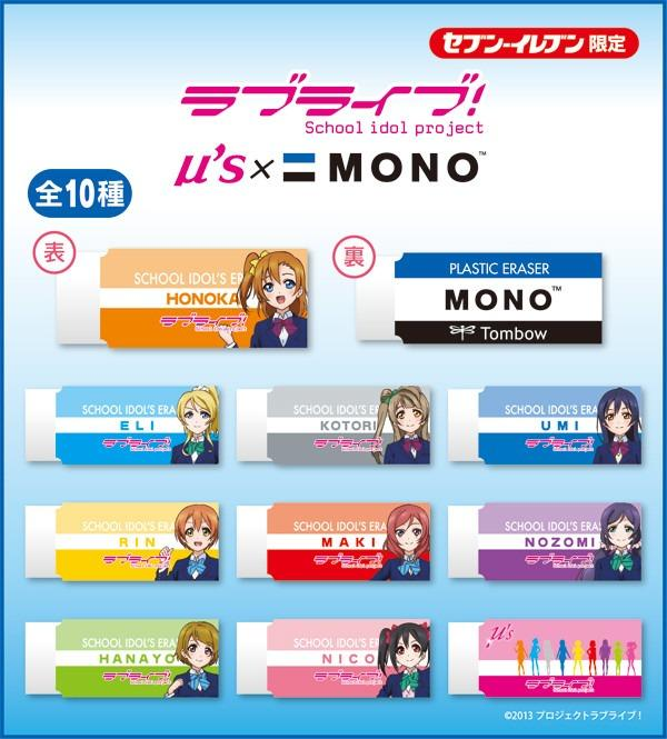 Love Live! School Idol Project ~ μ's × MONO  Eraser ~ ( Limited + Exclusive) Set of (3pcs)