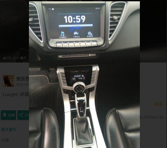 Luxgen 納智捷 S5 Turbo