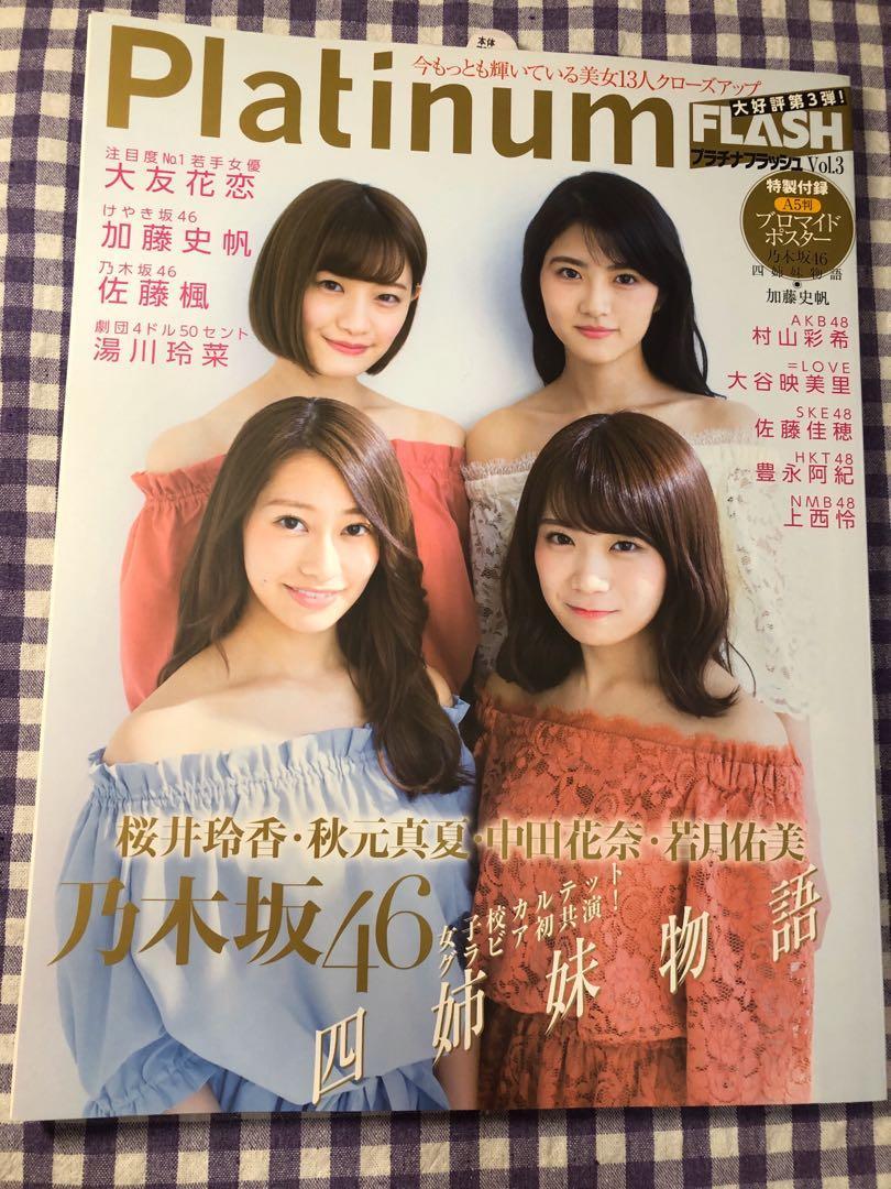 乃木坂46 雜誌附A5 Poster
