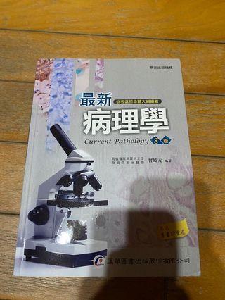 最新病理學 第8版 (送題本)