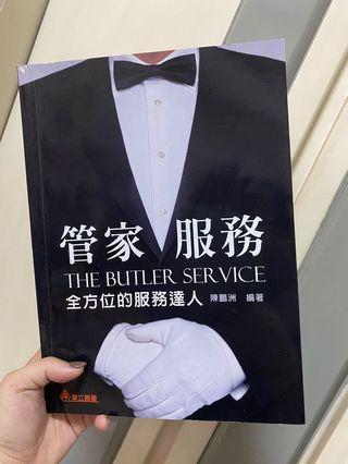 管家服務 華立圖書