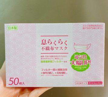 [日本製 50個] 防飛沫 細菌 日本口罩 (小津產業)  日本制 最後一盒