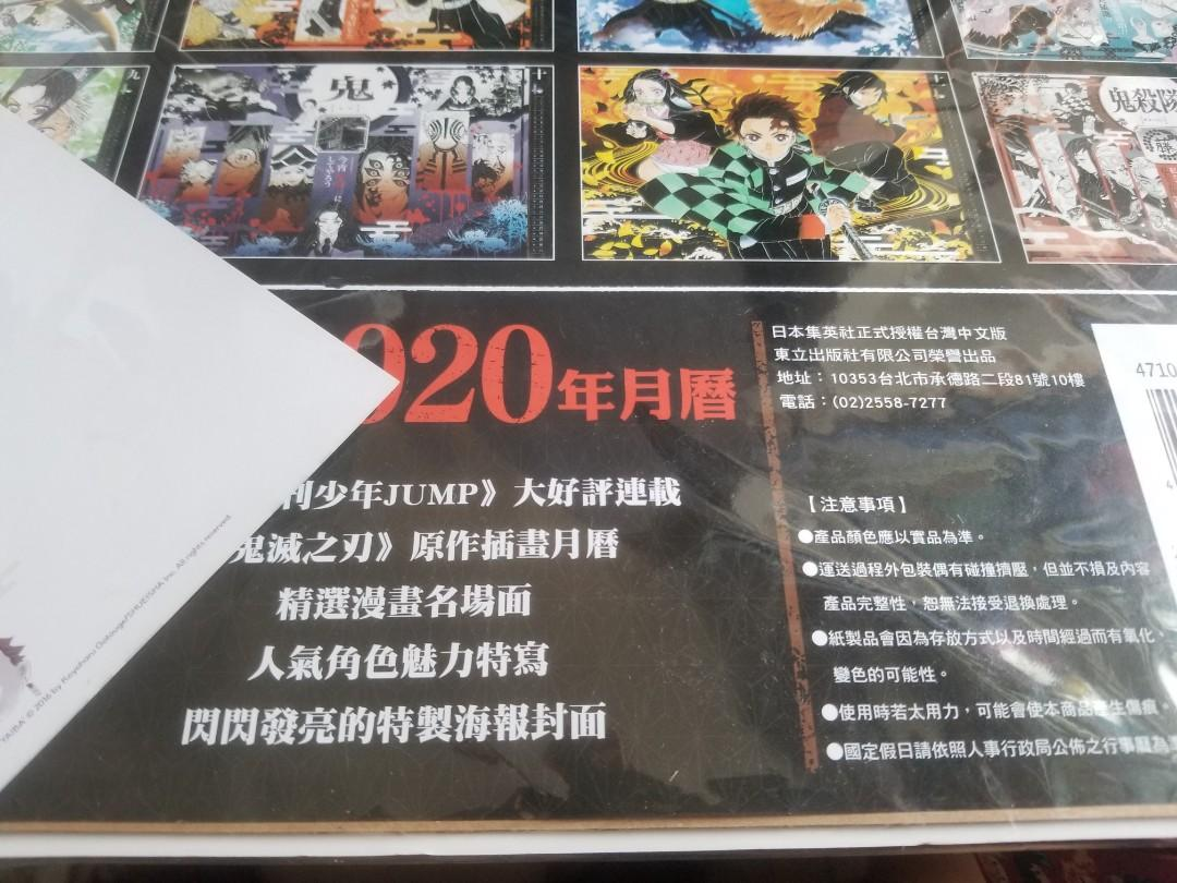 [全新] 鬼滅之刃2020年月曆