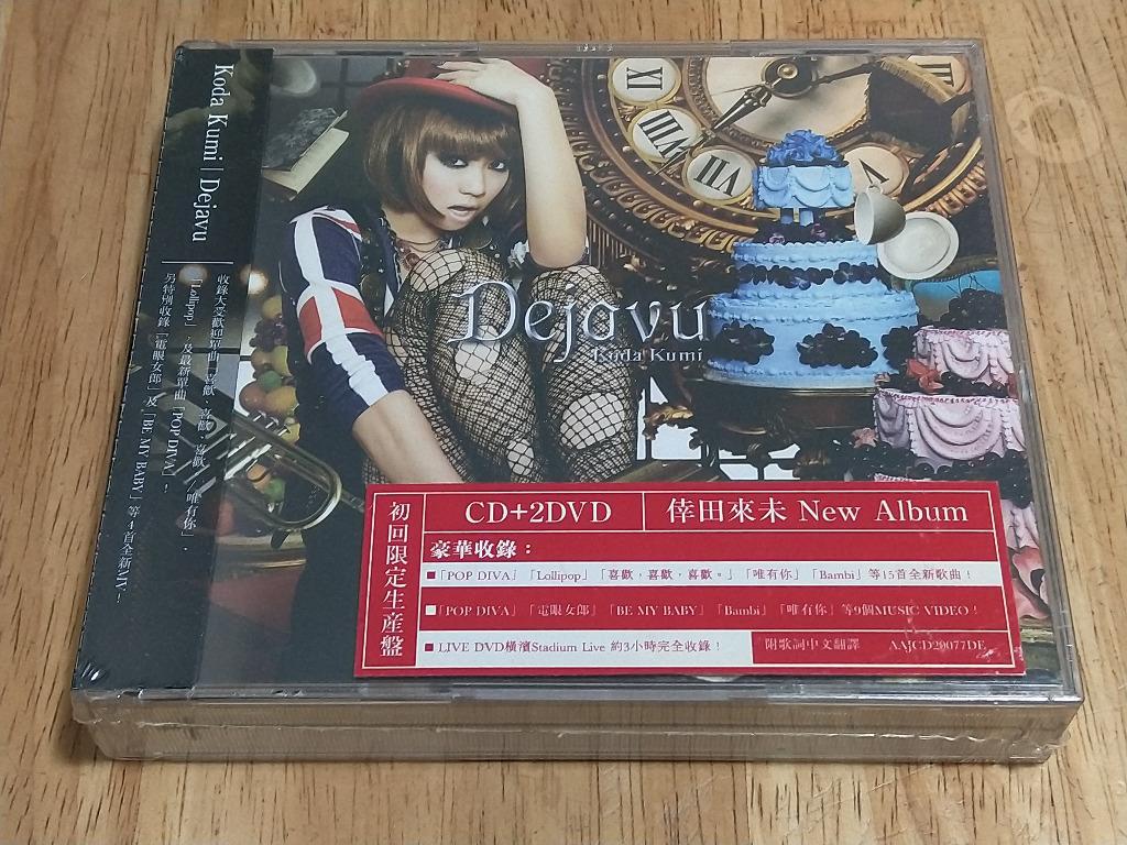 倖田來未 / KODA KUMI - Dejavu (香港初回限定生產盤 CD+2DVD)