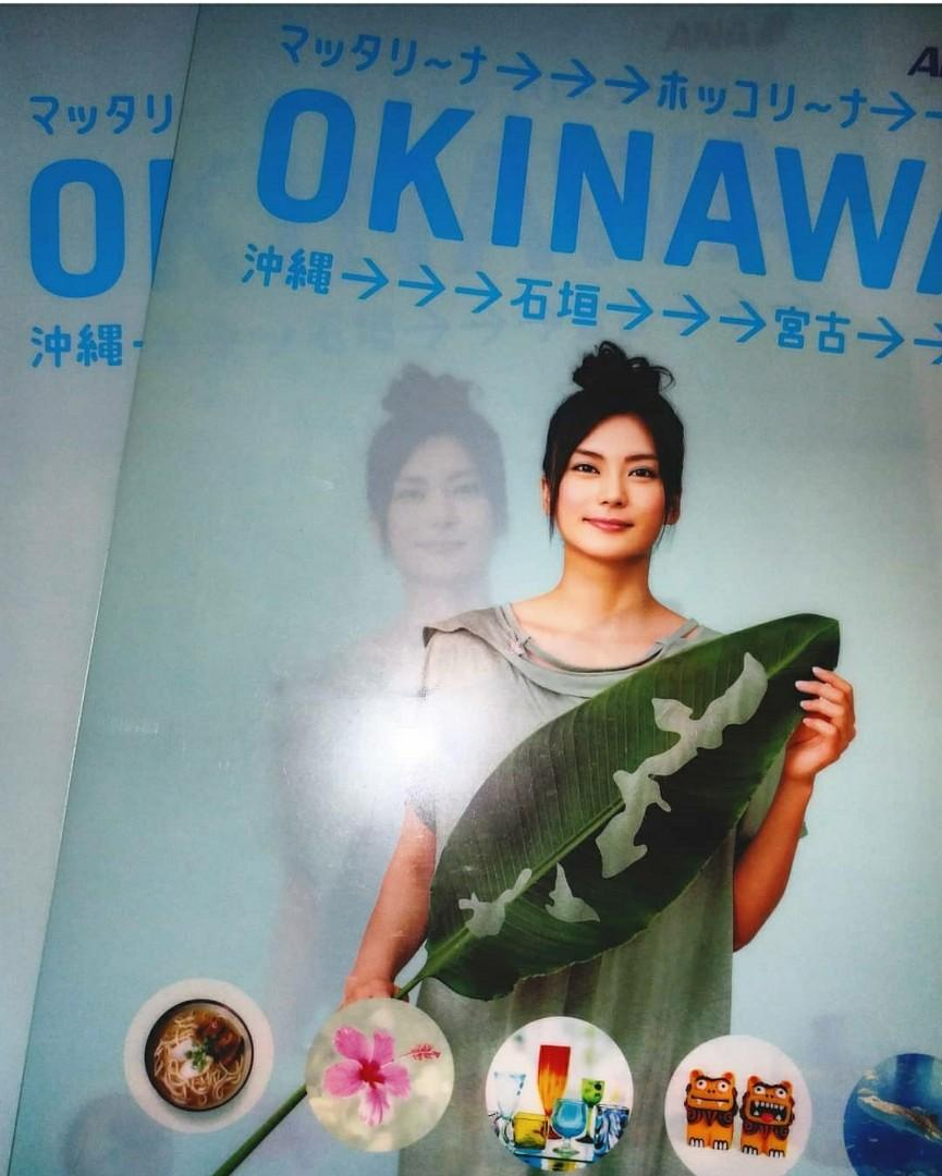 柴崎幸 Okinawa A4文件夾 ×2