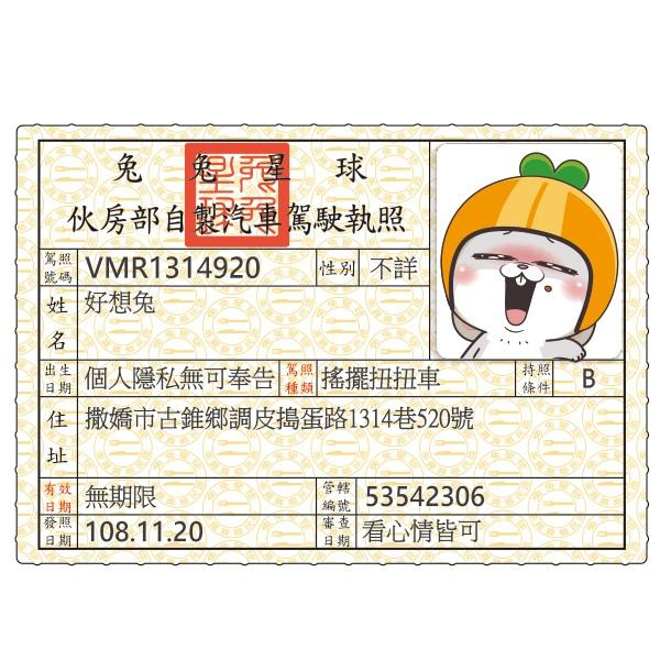 台灣好想兔駕照icash2.0 買6張包順豐 功能跟八達通一樣 7-11便利店用 高雄/桃園/新北/台北捷運 台鐵及雙北公車全線交通可用icash