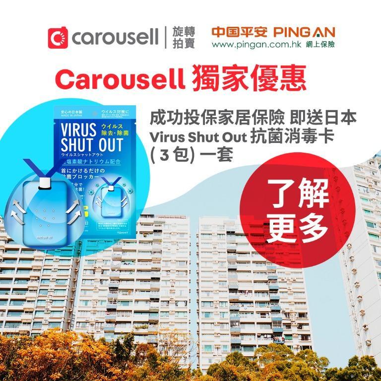 [活動完結]家居保障 - Carousell X 中國平安保險(香港)家居保險活動