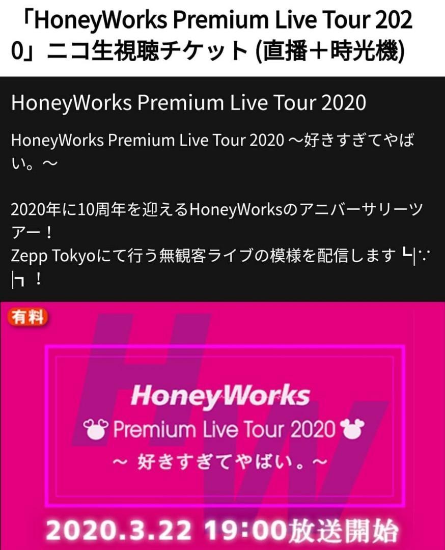 HoneyWorks 告白實行委員會 LIPXLIP mona 愛藏 勇次郎