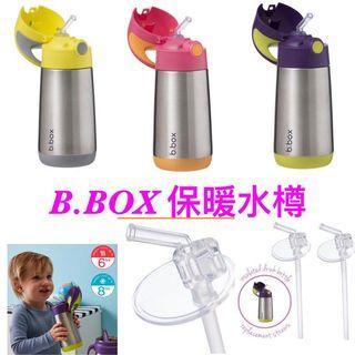 B.box 最新系列保暖水壺 350ml