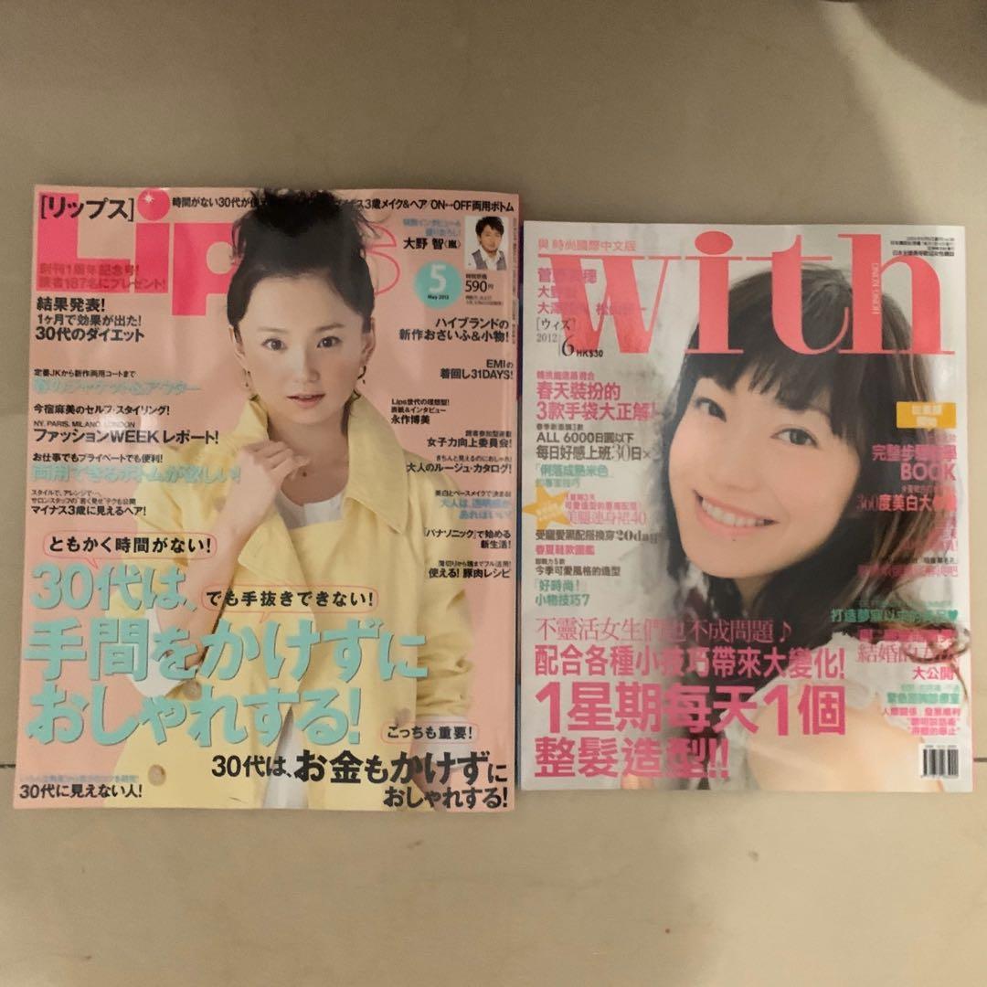 Arashi 嵐 雜誌 part 5