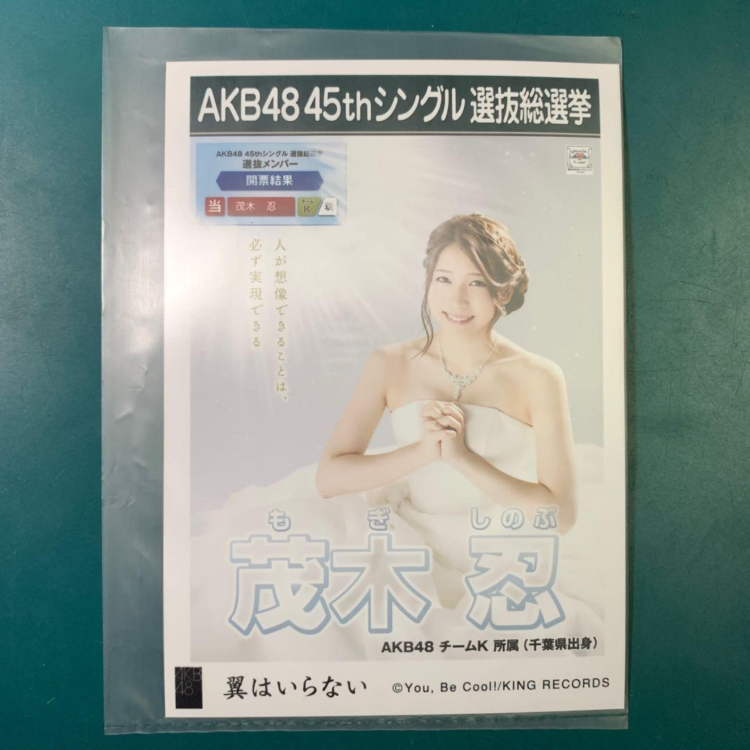 茂木忍 AKB48 44th 翼はいらない  不需要翅膀 45單總選舉 劇場盤特典 政見