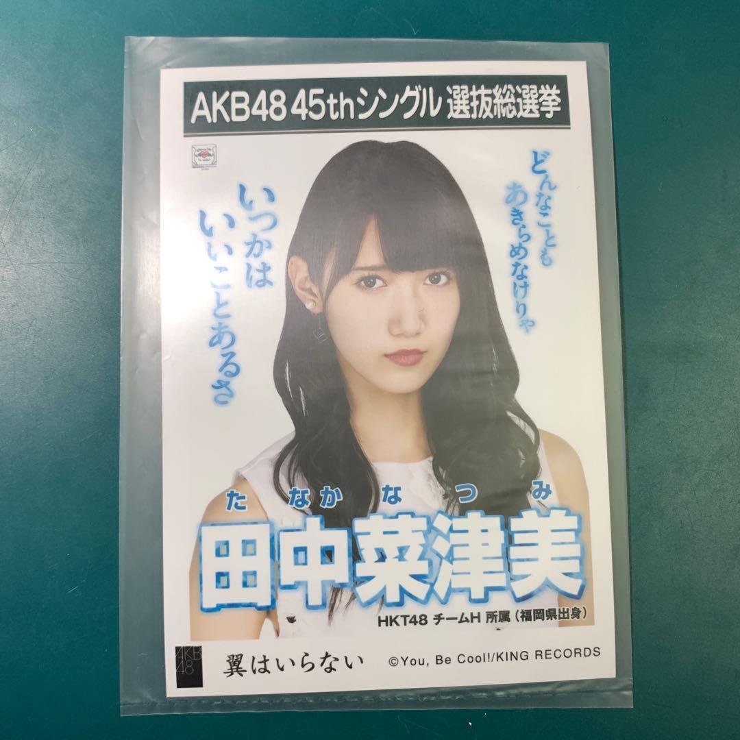HKT48 田中菜津美 AKB48 44th 翼はいらない  不需要翅膀 45單總選舉 劇場盤特典 政見