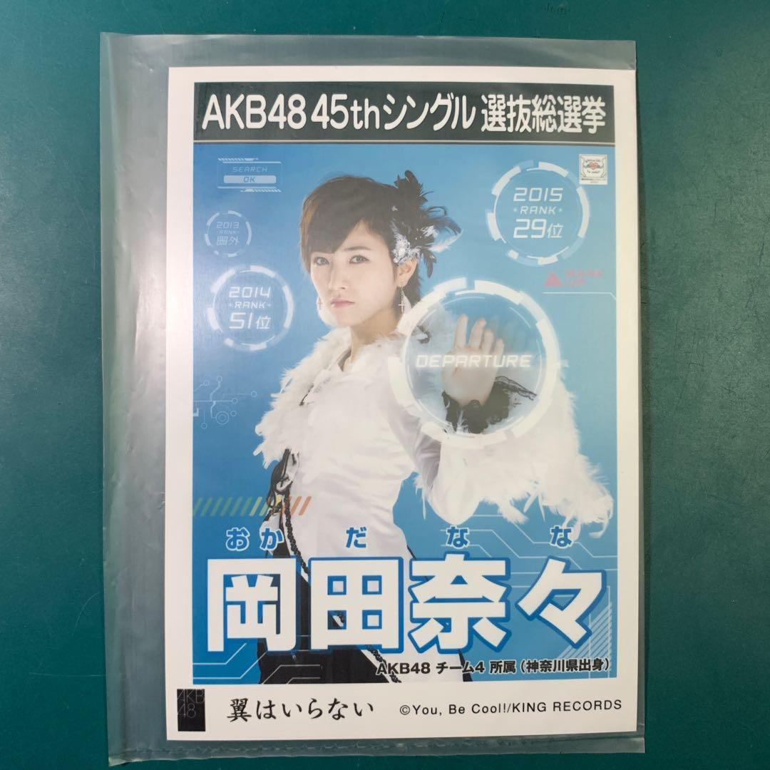 STU48 岡田奈々 岡田奈奈 AKB48 44th 翼はいらない  不需要翅膀 45單總選舉 劇場盤特典 政見
