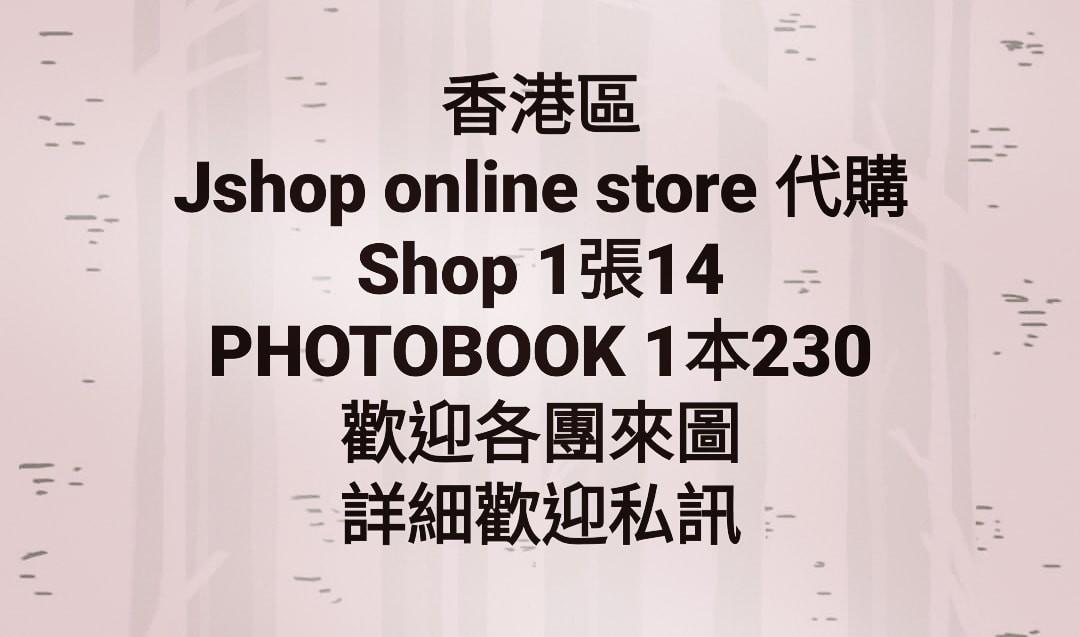 Johnny's Jshop online store 代購