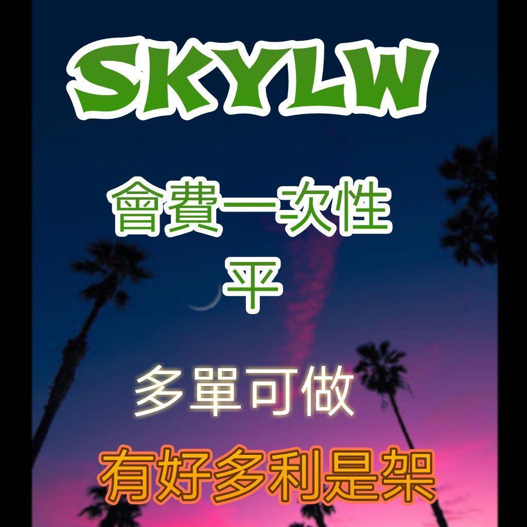 SkyLW兼職