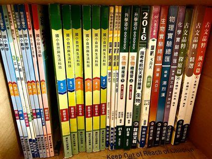 國小自然教師手冊 考試用書