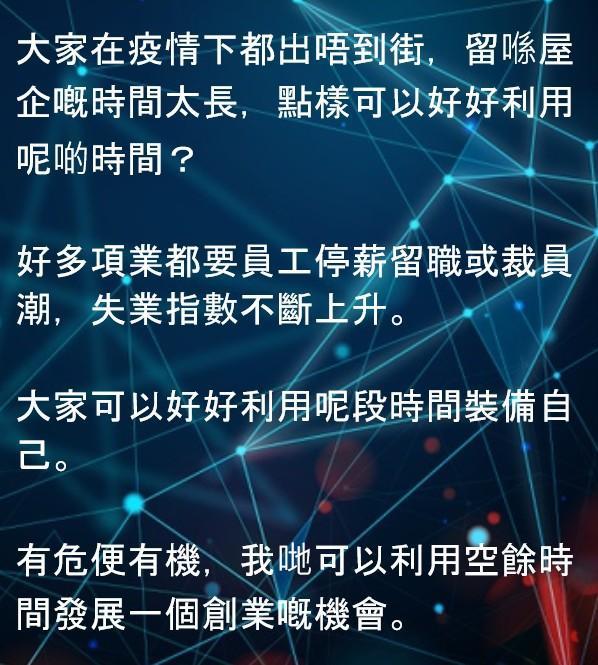 誠徵: 加盟商(18歲以上, 有香港身份證)