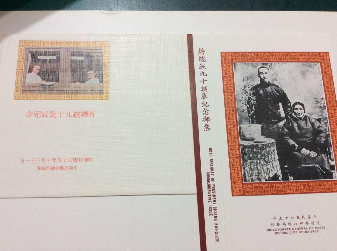 民國六十五蔣總統九十誕辰 民國六十六蔣夫人山水畫郵票
