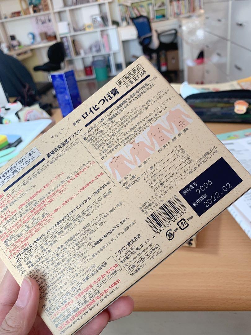 日本 Nichiban  小圓貼 貼紙 貼片 78入 穴位 酸痛 涼感 溫感 貼布 痛痛貼