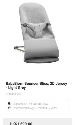 BabyBjorn Bouncer chair (嬰兒搖搖凳)