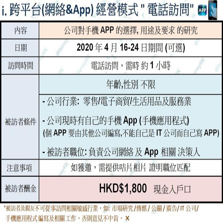 """*i.跨平台(網絡&App) 經營模式 """"電話訪問""""*"""