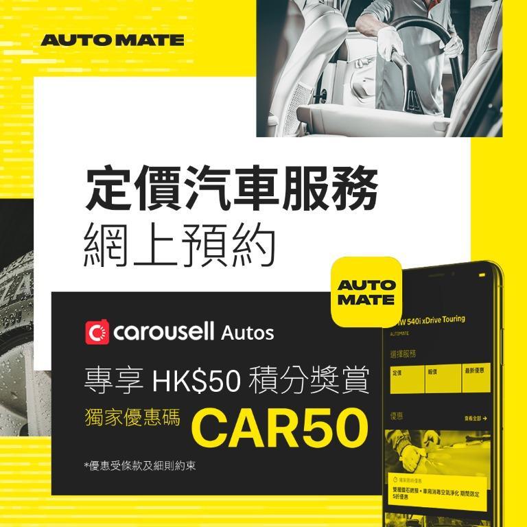 【Carousell × AutoMate】獨家汽車服務優惠
