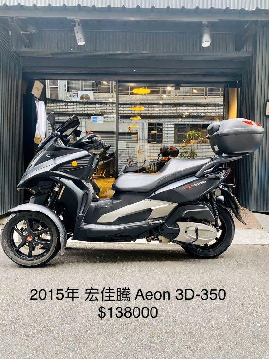 2015年 宏佳騰 Aeon 3D350 三輪車 車況極優 可分期 免頭款 歡迎車換車 網路評價最優 業界分期利息最低 黃牌 大羊 三輪車 AD3 Elite 可參考