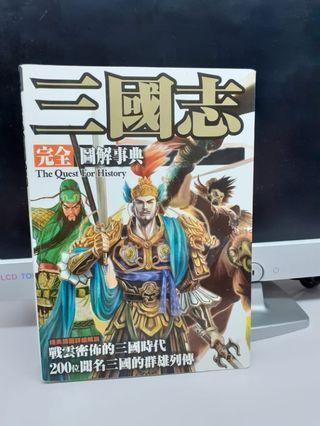 三國志完全圖解事典 (85%新)