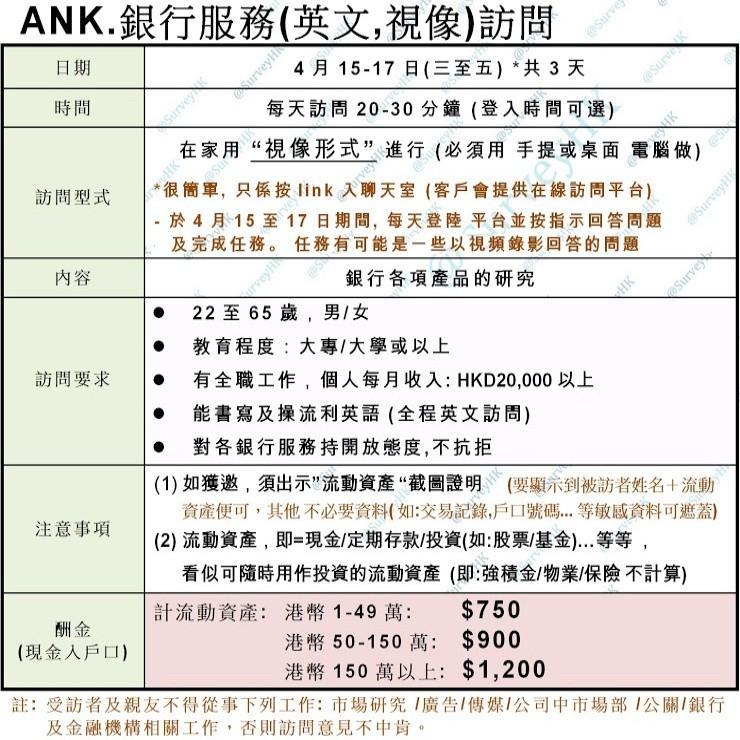 *ANK.銀行服務(英文,視像)訪問*