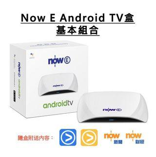 Now E Android TV 盒 - 基本組合套裝 ( 原價:HK$880 )