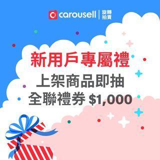 新用戶專屬禮 上架商品即抽 全聯禮券 NT$1000