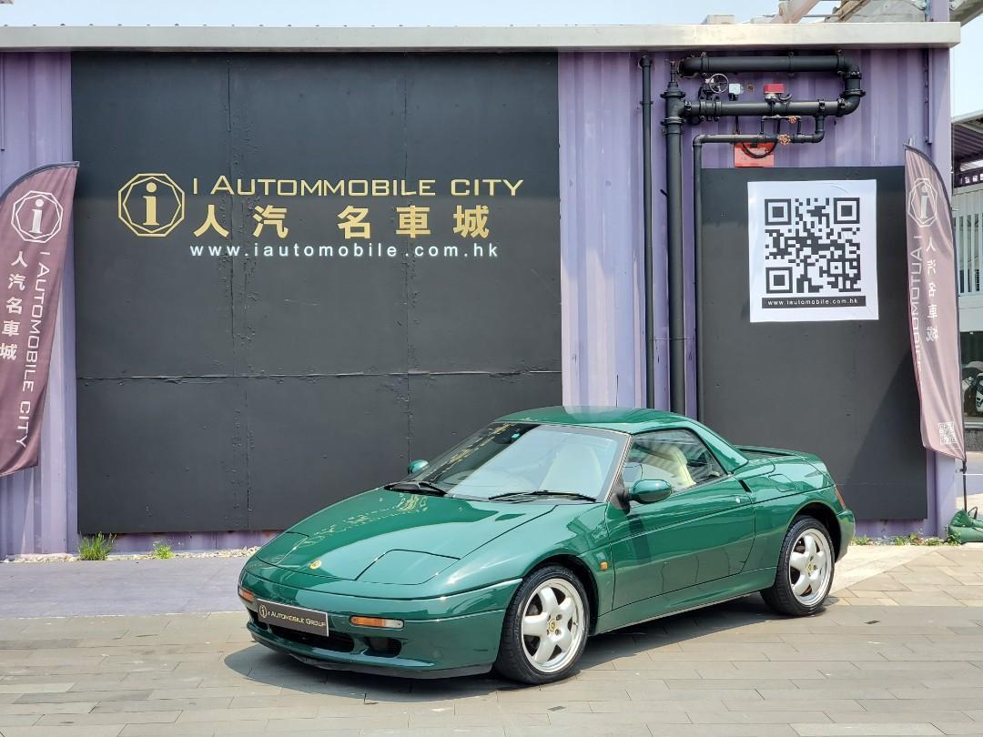 Lotus ELAN S2 Limited Edition Manual