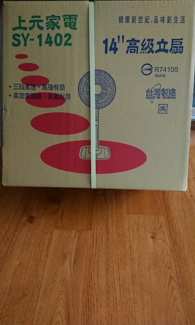 上元14″高級立扇SY-1402