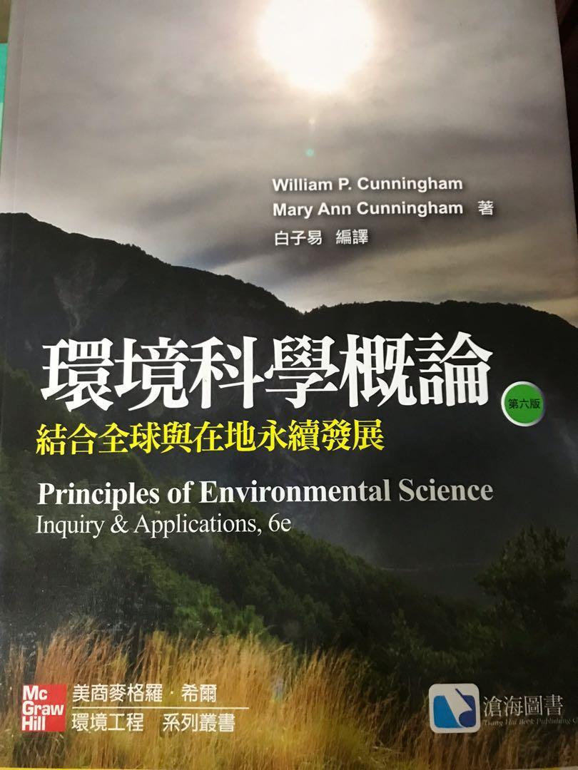 環境科學概論-結合全球與在地永續發展-第6版
