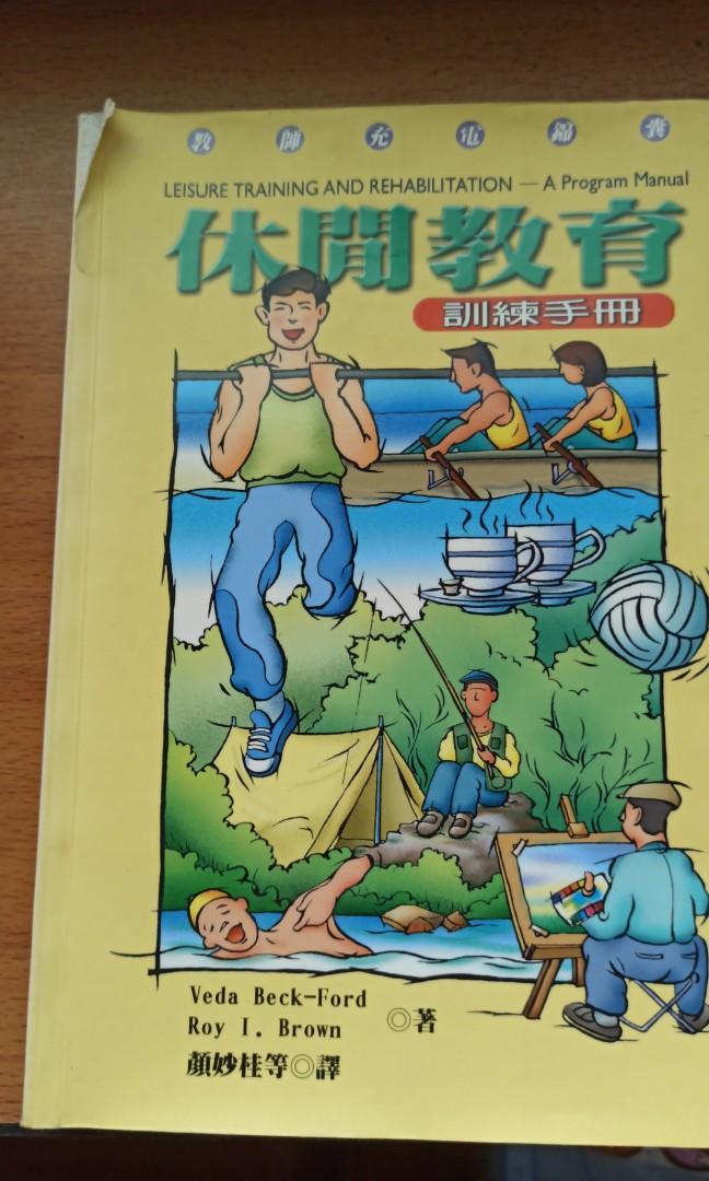 休閒教育訓練手冊