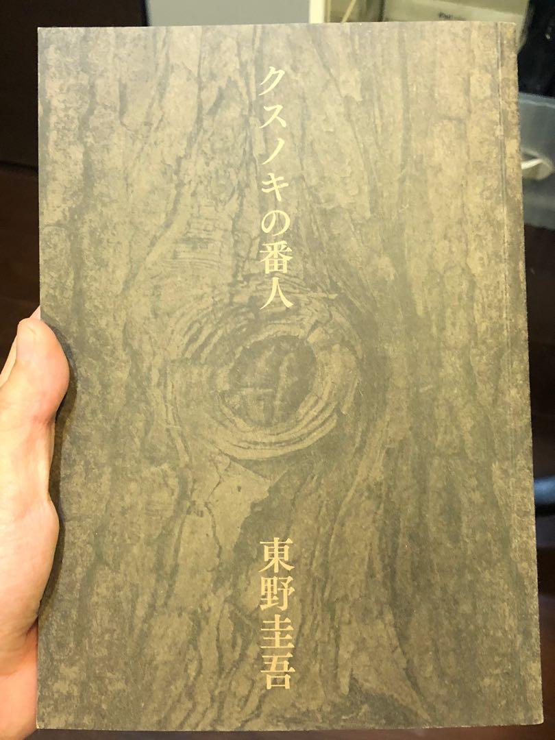 東野圭吾《祈念之樹》
